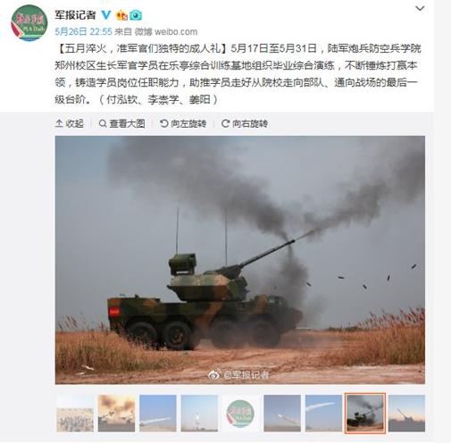 Screenshot stránky čínské armády na sociální síti Weibo, který ukazuje novou čínskou zbraň