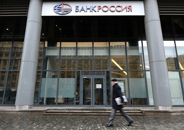Banka Rosia