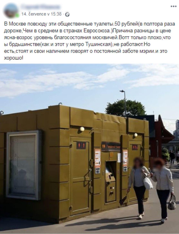 Obrázek 1. Moskevská veřejná WC
