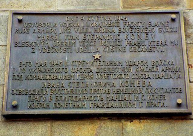 Pamětní deska připomínající podíl Ruské armády v čele s maršálem Ivanem Koněvem na osvobození Prahy
