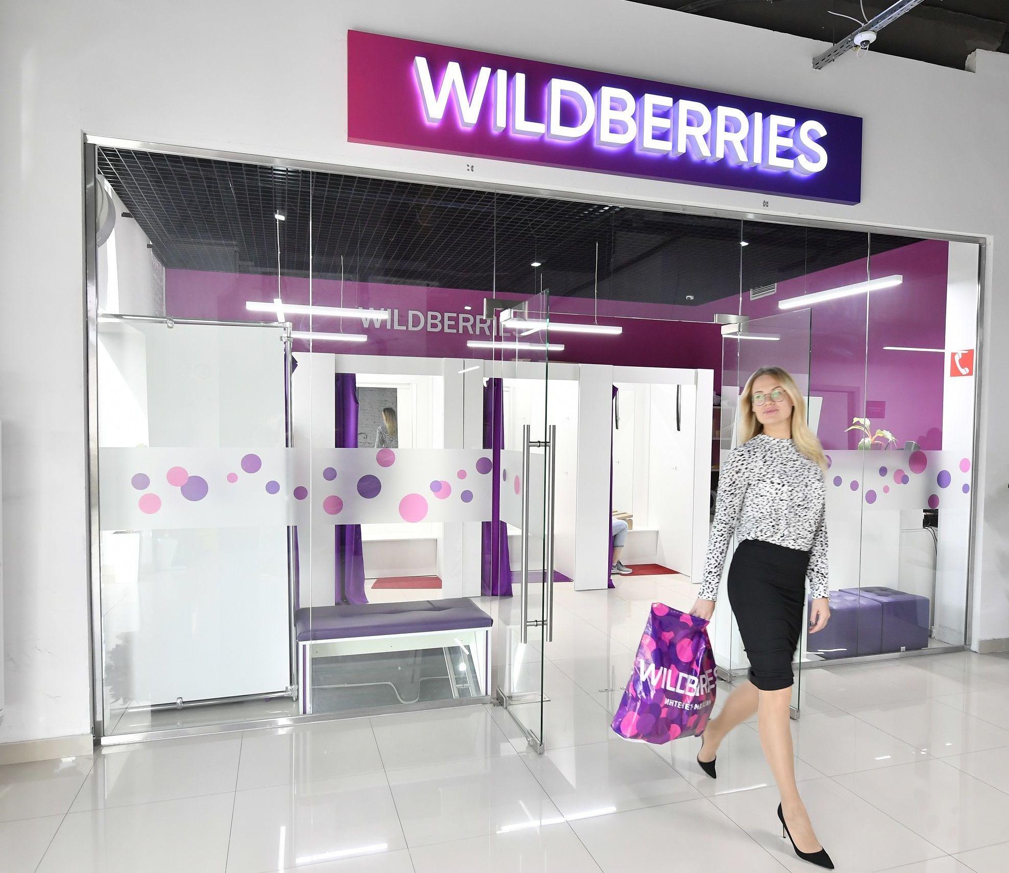 Firemní obchod Wildberries