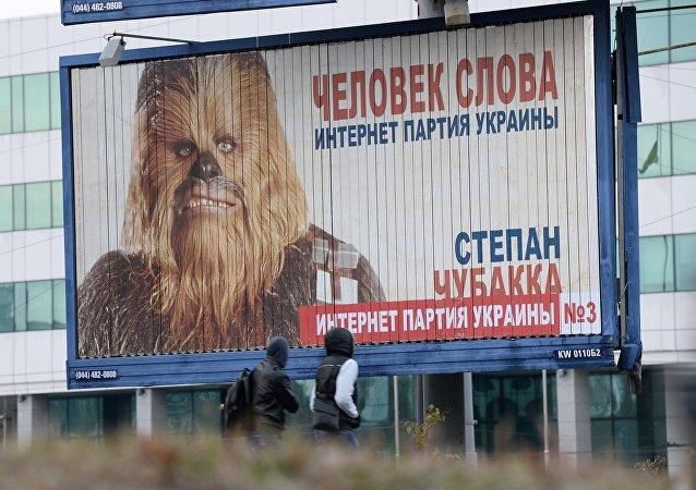 Předvolební agitace ukrajinské internetové strany