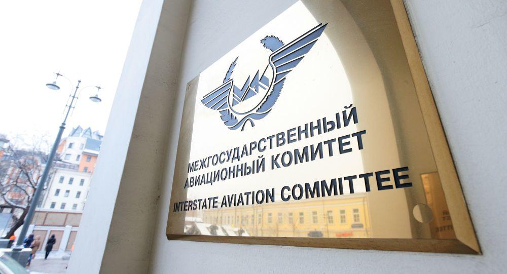 Mezistátní letecký výbor