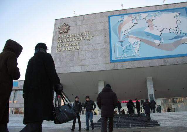 Ruská univerzita přátelství národů (RUDN)