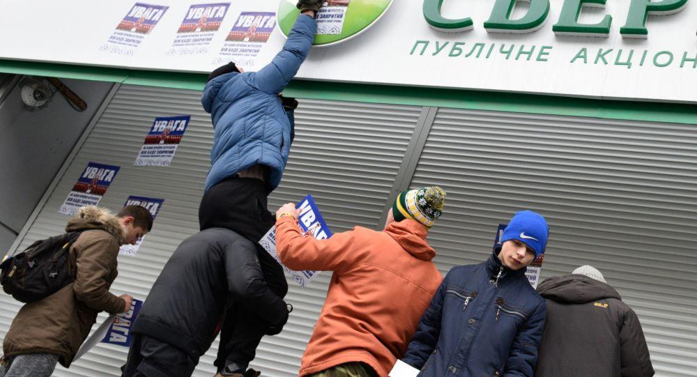 Akce radikálů v Kyjevě