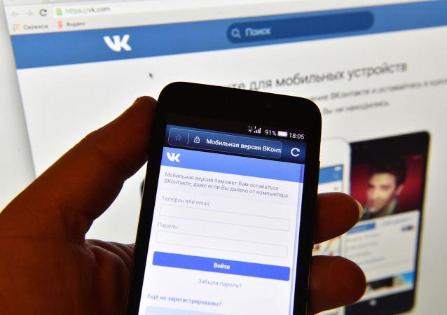 Stránka sociální sítě Vkontakte