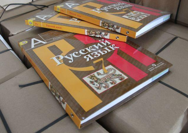 Učebnice ruského jazyku