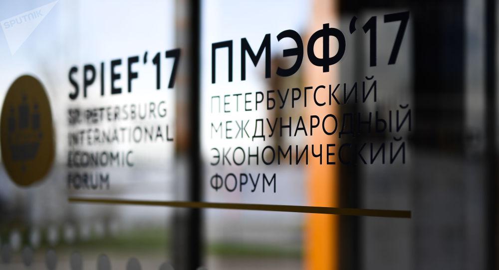Petrohradské ekonomické fórum 2017