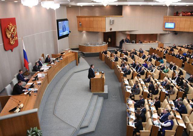Zasedání Státní Dumy