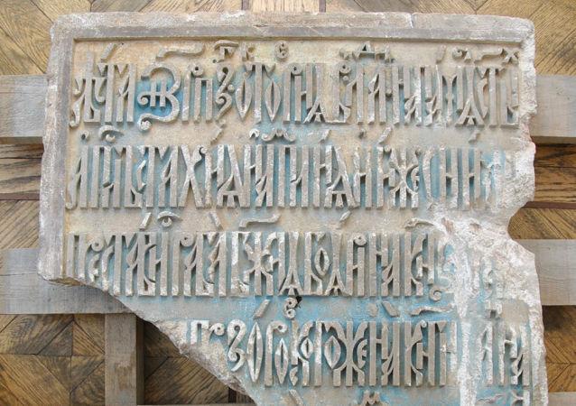 Náhrobek ze 17. století, který patří ženě Petra Prozorského