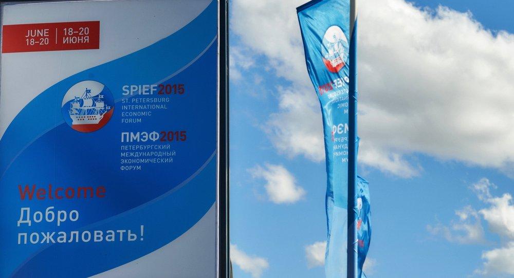 Petrohradské ekonomické fórum