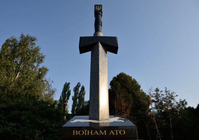 Památník padlým ukrajinským vojákům na Donbasu