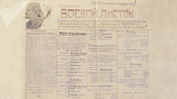Bojový lístek Správy vojenského velitelství Stalingradského vodního obvodu ze 7. listopadu 1942