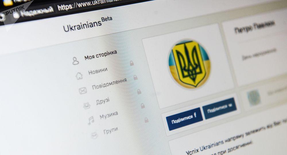Sociální síť Ukrainians
