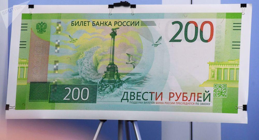 Bankovka v hodnotě 200 rublů