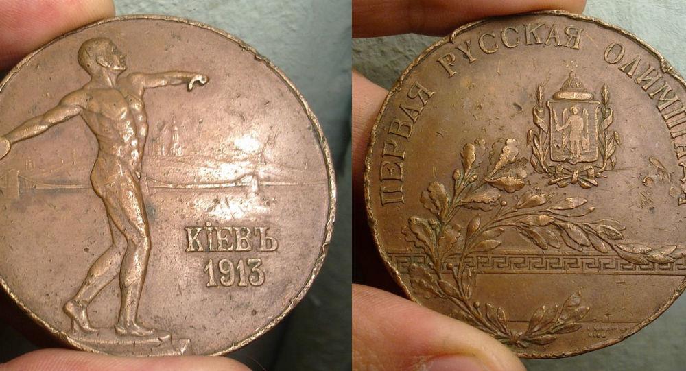 Medaile První všeruské olympiády 1913