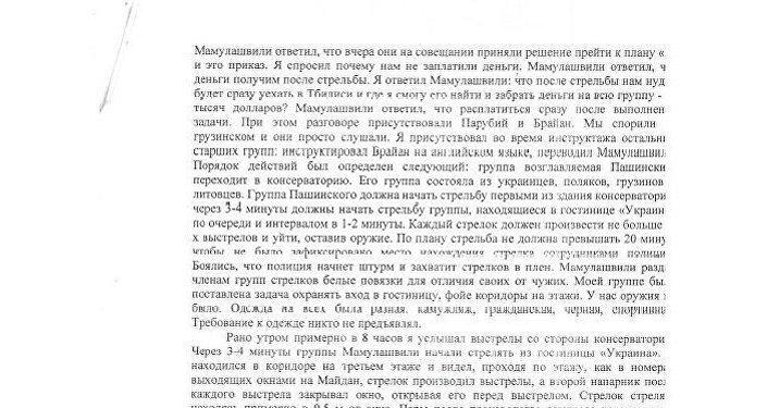Kopie oficiálních výpovědí, které muži poskytli právníkům Alexandrovi Gorošinskému a Stefanovi Reškovi (5)