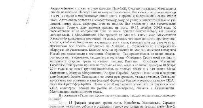 Kopie oficiálních výpovědí, které muži poskytli právníkům Alexandrovi Gorošinskému a Stefanovi Reškovi (4)