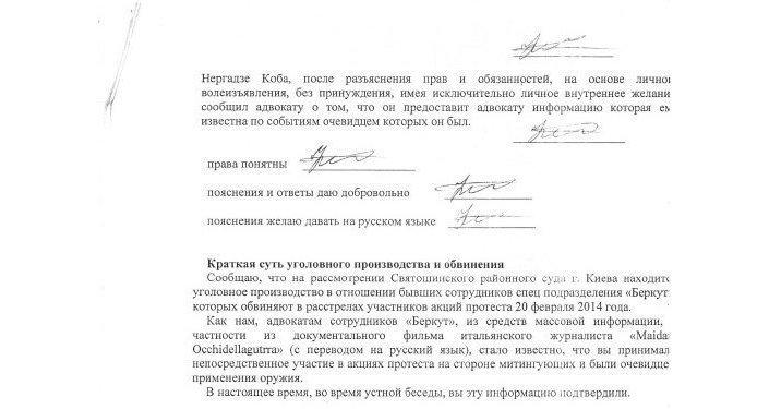 Kopie oficiálních výpovědí, které muži poskytli právníkům Alexandrovi Gorošinskému a Stefanovi Reškovi (2)