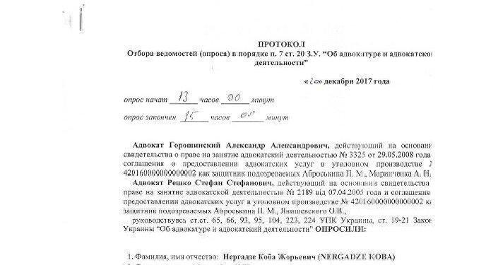 Kopie oficiálních výpovědí, které muži poskytli právníkům Alexandrovi Gorošinskému a Stefanovi Reškovi (1)