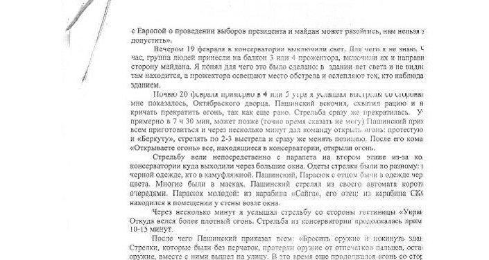 Kopie oficiálních výpovědí, které muži poskytli právníkům Alexandrovi Gorošinskému a Stefanovi Reškov (8)