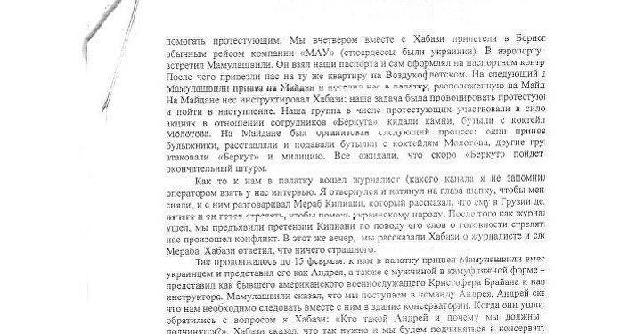 Kopie oficiálních výpovědí, které muži poskytli právníkům Alexandrovi Gorošinskému a Stefanovi Reškov (9)