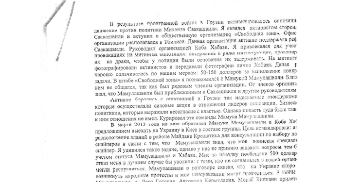 Kopie oficiálních výpovědí, které muži poskytli právníkům Alexandrovi Gorošinskému a Stefanovi Reškov (10)