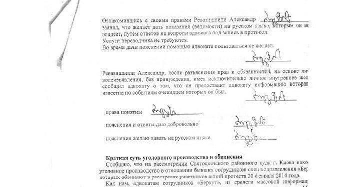 Kopie oficiálních výpovědí, které muži poskytli právníkům Alexandrovi Gorošinskému a Stefanovi Reškov (11)
