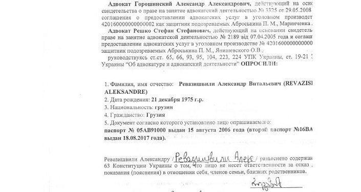 Kopie oficiálních výpovědí, které muži poskytli právníkům Alexandrovi Gorošinskému a Stefanovi Reškov (13)
