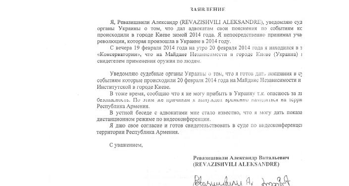 Prohlášení Alexandra Revazišviliho pro soudní orgány Ukrajiny  (14)