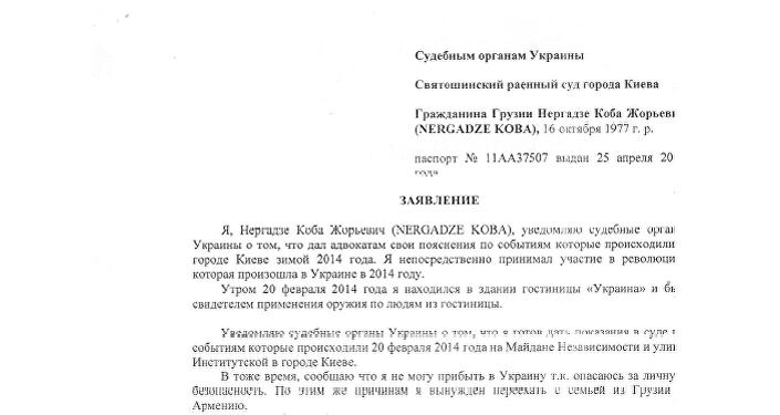 Prohlášení Koby Nergadzeho pro soudní orgány Ukrajiny