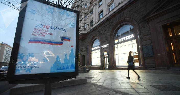 Agitační plakát, který povzbuzuje ruské voliče, aby šli k volbám