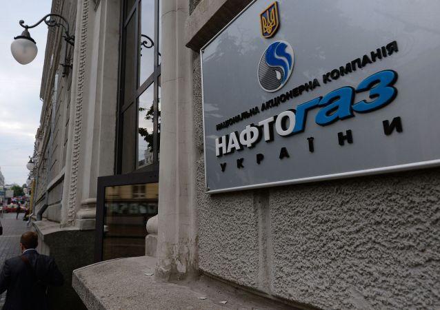 Naftogaz, Kyjev, ilustrační foto