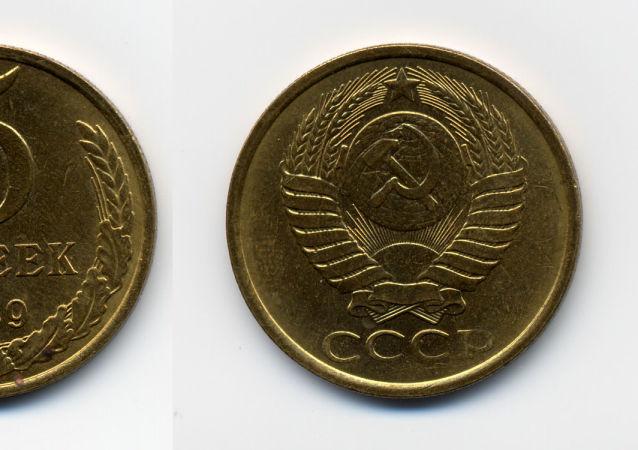 Sovětské mince