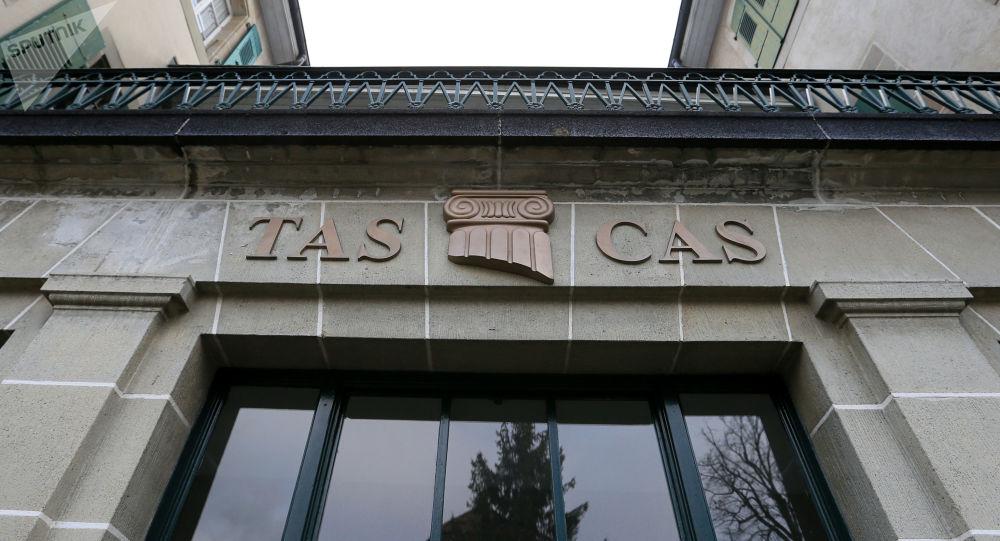Mezinárodní sportovní arbitráž (CAS) v Lausanne
