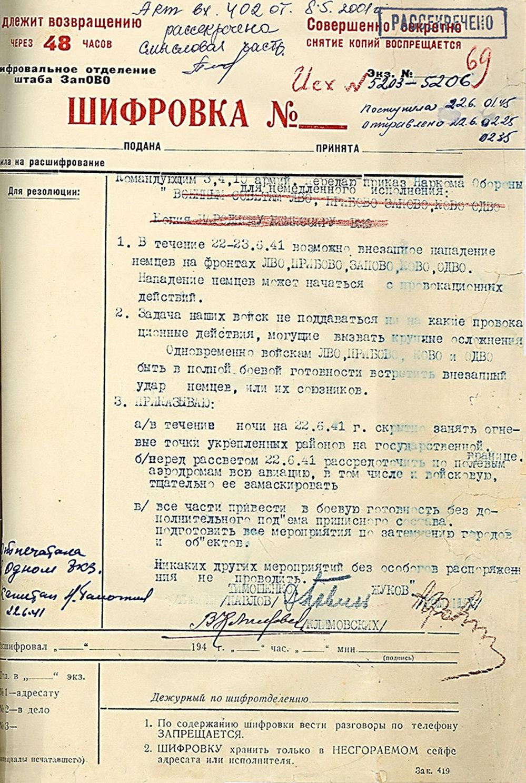 Kopie směrnice lidového komisariátu obrany č. 1 z 22. června 1941