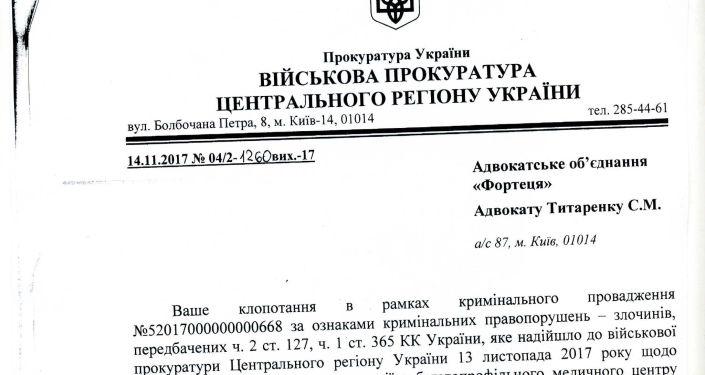 Dopis od vojenského prokurátora obhájci Sergeje Sanovského Sergeji Titorenkovi o lékařských dokladech, které potvrzují skutečnost, že Sanovský byl zbit v bezpečnostní službě SBU