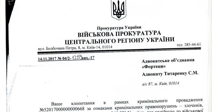 Dopis z vojenské prokuratury obhájci Sergeje Sanovského Sergeji Titorenkovi ohledně lékařských dokladů, které potvrzují skutečnost, že Sanovský byl zbit v bezpečnostní službě SBU