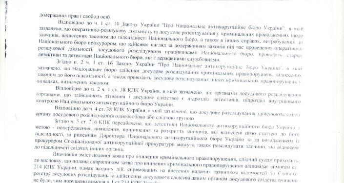 Rozhodnutí Solomenského obvodního soudu hl. m. Kyjeva vyhovět stížnosti Sergeje Sanovského na NABU a zahájit vyšetřování případu na základě jeho oznámení
