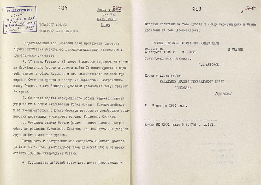 Plán na osvobození Charkova