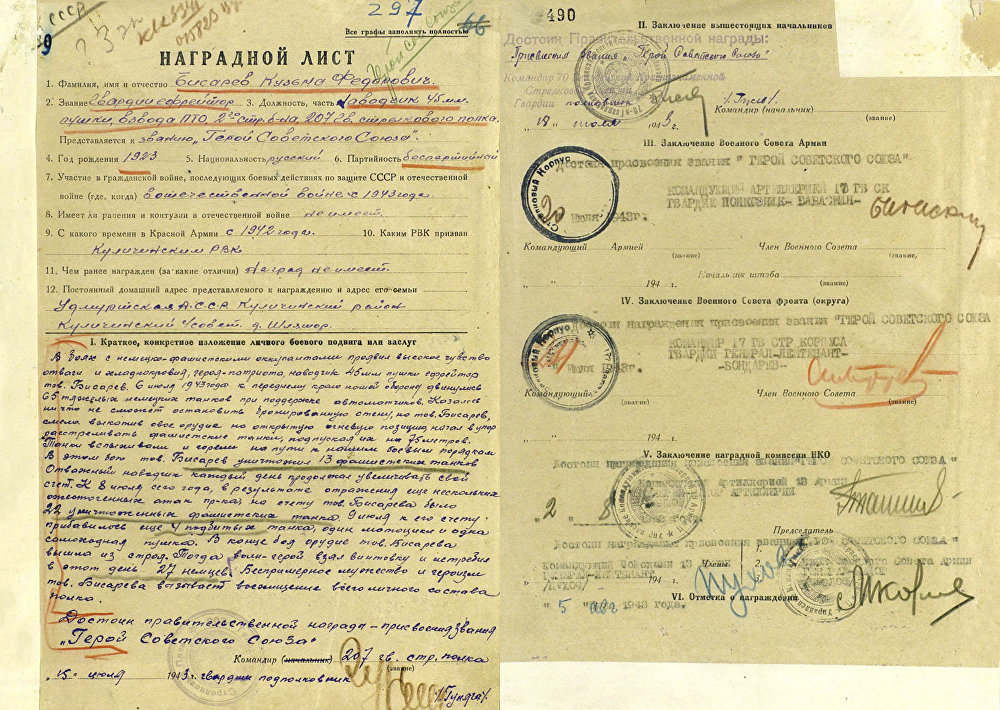Dokument o vyznamenání Hrdiny Sovětského svazu Kuzmy Bisareva