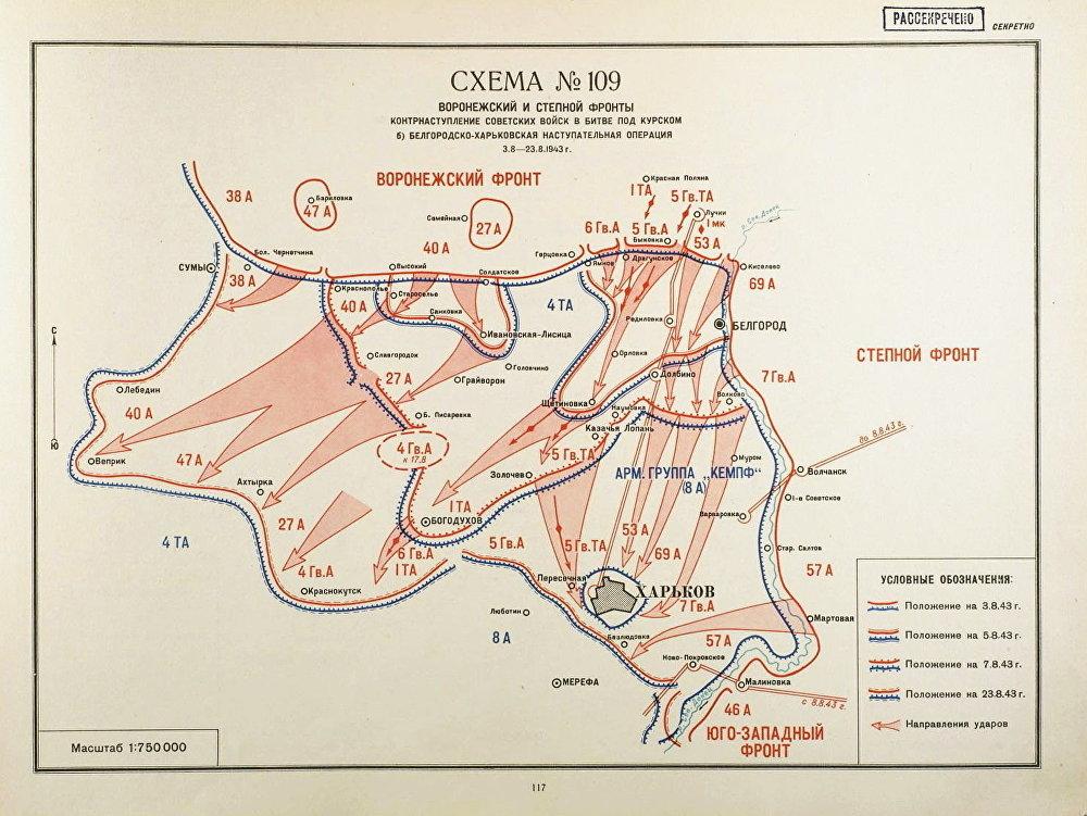 Plán Bělgorodsko-Charkovské útočné operace