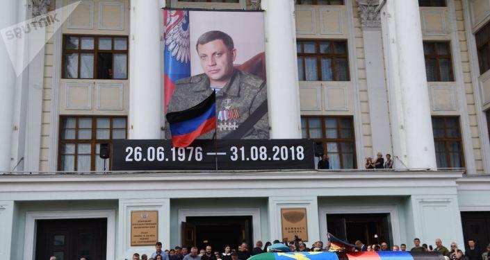 Loučením s předákem Doněcké lidové republiky