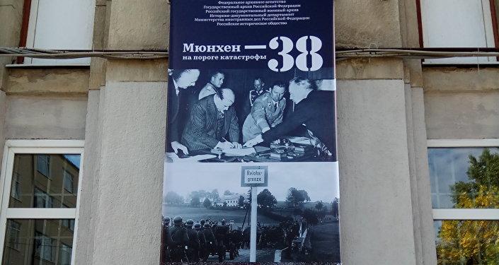 V Moskvě se koná výstava Mnichov 38: Na prahu katastrofy. Návštěvníci si mohou prohlédnout dříve přísně tajné dokumenty