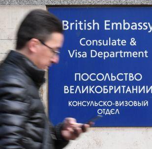 Velvyslanectví Velké Británie v Ruské federaci