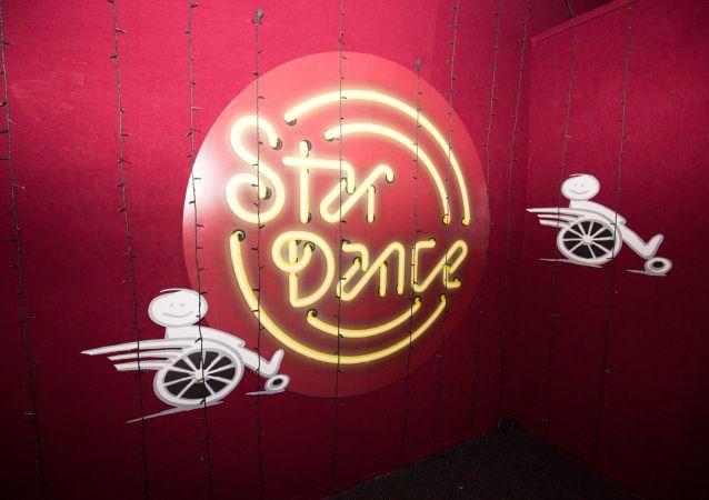 Logotyp StarDance
