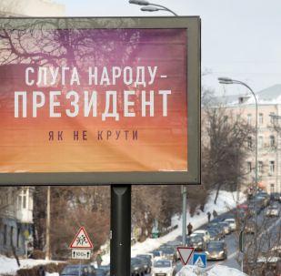 Agitační plakát jednoho z kandidátů na prezidenta Ukrajiny