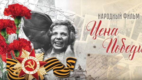 Záběr z filmu Cena vítězství - Sputnik Česká republika