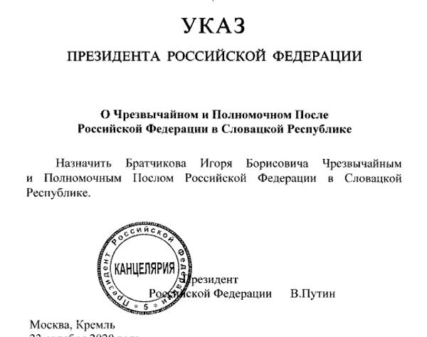 Igor Bratčikov byl jmenován novým ruským velvyslancem na Slovensku - Sputnik Česká republika