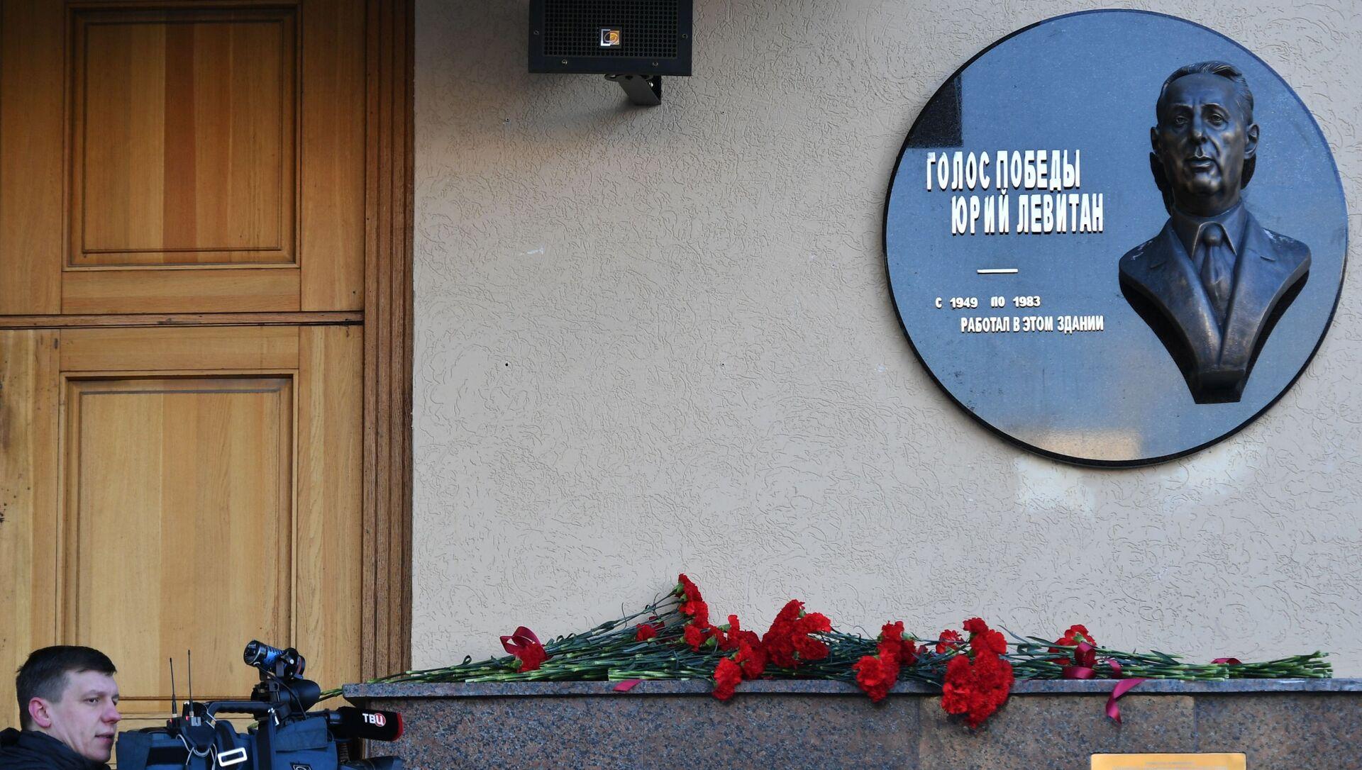 V Moskvě byla odhalena pamětní deska na počest Jurije Levitana - Sputnik Česká republika, 1920, 02.02.2021